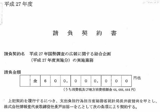 博報堂、国勢調査告知で「間引き」疑惑…国から受注の契約回数満たさぬまま満額請求か