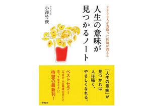 NHK『プロフェッショナル 仕事の流儀』で特集された、「看取り専門家」小澤竹俊の挑戦の画像1