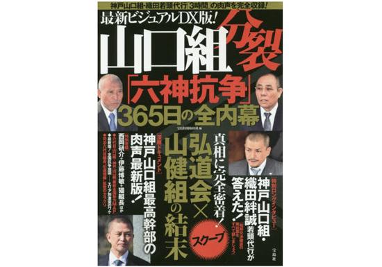 神戸山口組から離脱した織田絆誠代表らの「本気度」…3つの組織による情報戦激化へ
