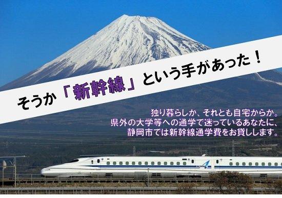 静岡市、未曾有の人口減少で「静岡市総合戦略」発動…あらゆる手立て講じて人口流出を歯止め