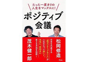 茂木健一郎&松岡修造が教える! あなたの脳と心をポジティブにする、たった3つの思考法の画像1
