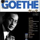 男性誌「GOETHE」が醸し出すワーキングマッチョ臭…オトコのおしゃれは頭の良さで決まる!?