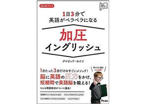 「リスニングとスピーキングがまるでダメ」日本人の弱点を補う英語学習法の画像1