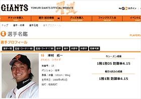 巨人・澤村と元日テレ・森麻季、スピード離婚の原因はW不倫とDV?の画像1