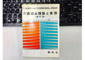 意外と需要があった!? 日本初の英語参考書を生んだ江戸時代の意外な偉人