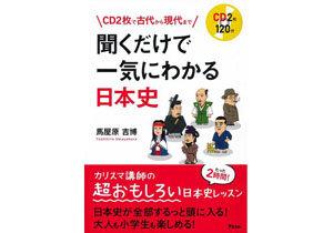 日本史を2時間でマスター! カリスマ講師が語る歴史理解のポイントは?