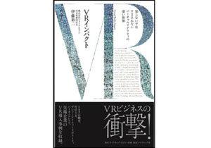 可能性に満ちた「VR」。でも……日本のソフトウェア企業が弱いたった一つの理由の画像1