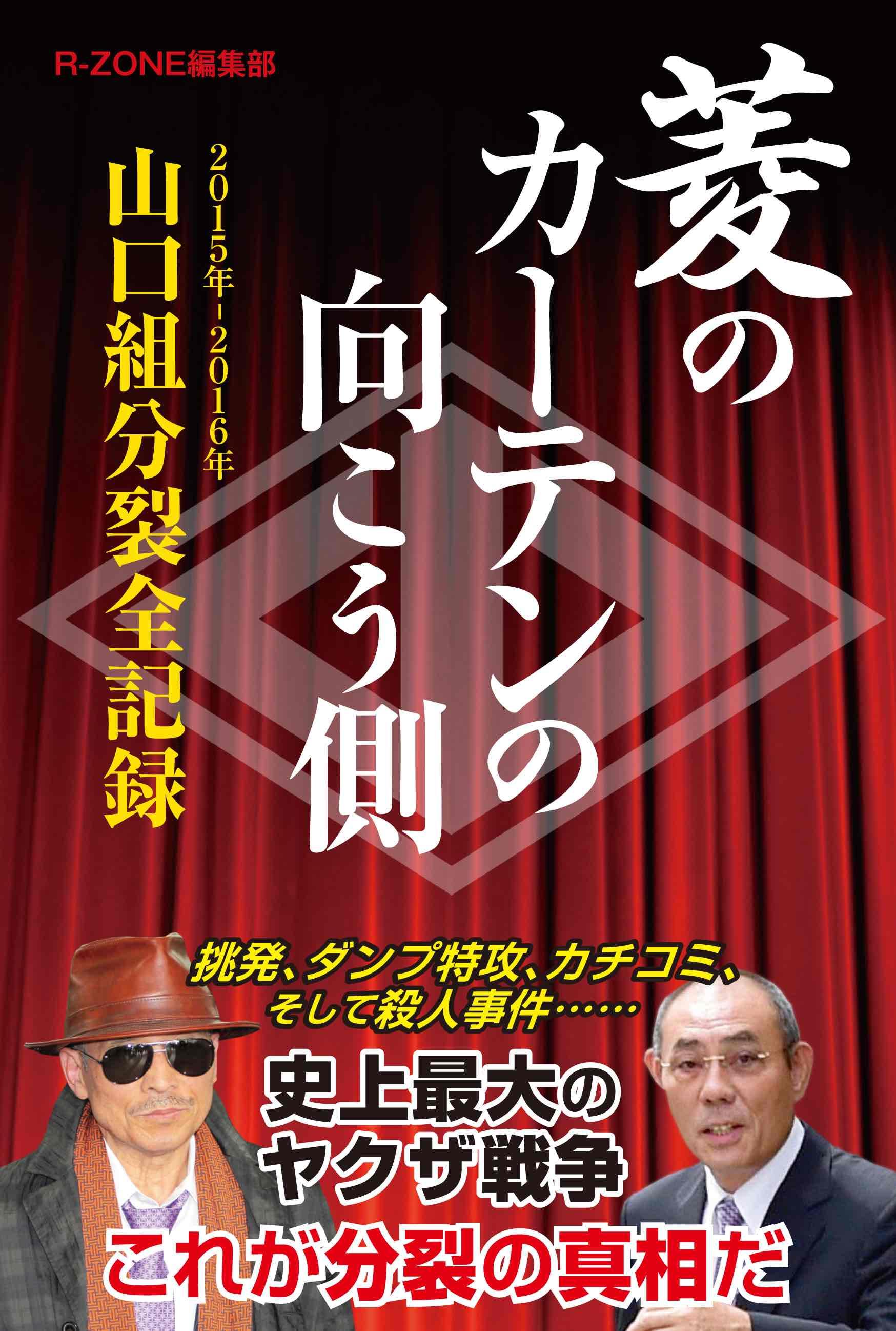 神戸山口組・井上組長を再逮捕したのは、あの京都府警…山口組壊滅を狙う「頂上作戦」開始か?の画像1