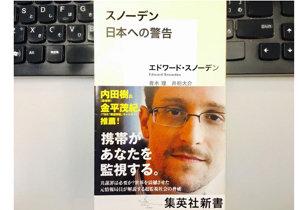 """「一億総監視下社会」はヒステリックか? 元NSAスノーデンが語る""""共謀罪の真の脅威"""""""