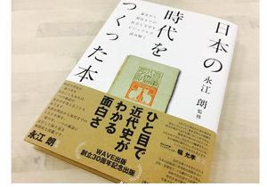 150年の出版史を振り返る…永江朗監修による大型本『日本の時代をつくった本』の凄みの画像1