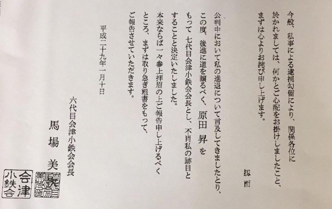 「一枚のファクス」から繰り返される山口組逮捕劇…ついに六代目山口組にも京都府警のメスの画像1