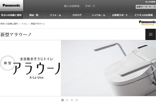 ブラシ洗浄不要の「汚れない便器」、40年の壮絶な開発の「糞尿譚」…尿の飛散防止もの画像1