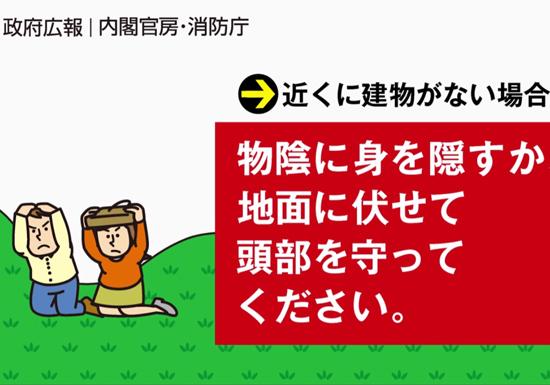 「ミサイルが飛んできたら物陰に身を隠せ」政府CMが話題…韓国「日本の反応は過剰」の画像1