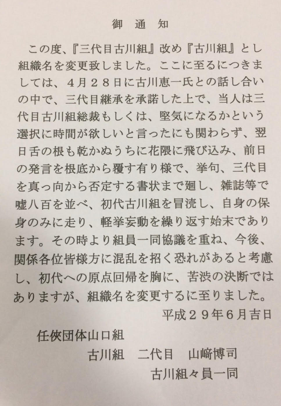 山口組 古川 神戸