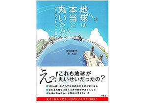 東京でも分かる! 「地球は丸い」を実感できるスポットと気候条件