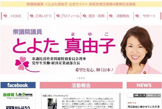 秘書暴行の豊田真由子議員、秘書は「4年半で100人辞めた」「死んじゃう…」と永田町では悪評