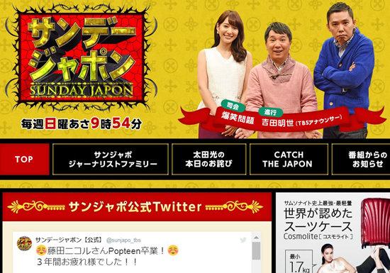 太田光や田原俊彦すらノーコメント…テレビ局、元SMAP独立でジャニーズへの異常な忖度の画像1