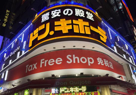 総合スーパーが次々ドンキに…ファミマと新型共同店舗展開に潜む「野望」の画像1