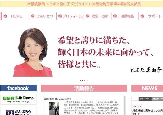 女性が「豊田真由子議員」状態の場合の正しい対処法…「ごめん」と言ってはいけないときの画像1