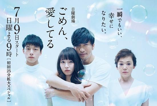韓流リメイクでツッコミどころ満載の『ごめん、愛してる』、「長瀬智也のドラマは鉄板」証明なるかの画像1