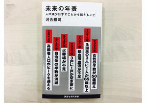"""日本を待ち受ける""""オリンピック後の地獄"""" 労働者を直撃する「2021年問題」とはの画像1"""