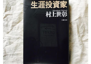 """""""生涯投資家""""村上ファンドを率いた村上世彰が指摘する日本企業の問題の画像1"""
