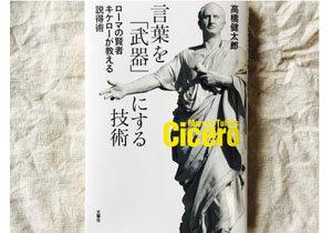古代ローマ最強の弁論家「キケロー」に学ぶ、現代でも通用する「説得術」の極意