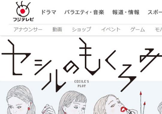 『セシルのもくろみ』長谷川京子の「変なパンパン顔」が波紋…物語が整合性無視で破綻の画像1