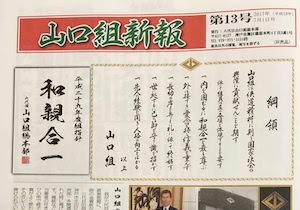 【神戸山口組分裂・最新動向】井上組長釈放後すぐに定例会を開催…武闘派直参誕生に士気高まる