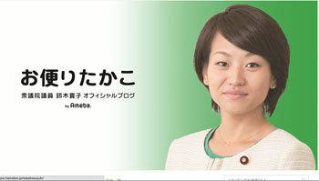 金子恵美、鈴木貴子議員批判などへの違和感…それは本当に「特権」なのか?過剰な反発が自分の首を絞めるの画像1