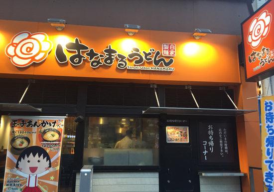 吉野家、傘下のはなまるうどん「天ぷら無料」で絶好調…松屋、かつ定食5百円で大人気の画像1