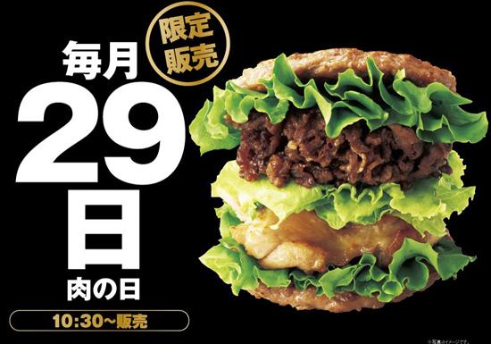 モス、大人気「肉づくしバーガー」発売で店内がパニック状態…客が殺到し、注文ミス相次ぐの画像1