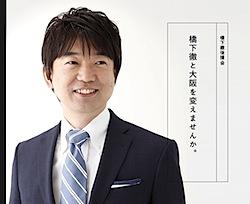 大阪市職員語る「橋下市長は手柄横取りで、ミスは職員のせい」の画像1
