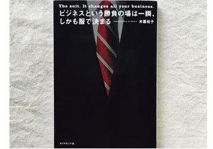 6種類のネクタイで印象アップ! デキるビジネスパーソンを演出するポイントは?
