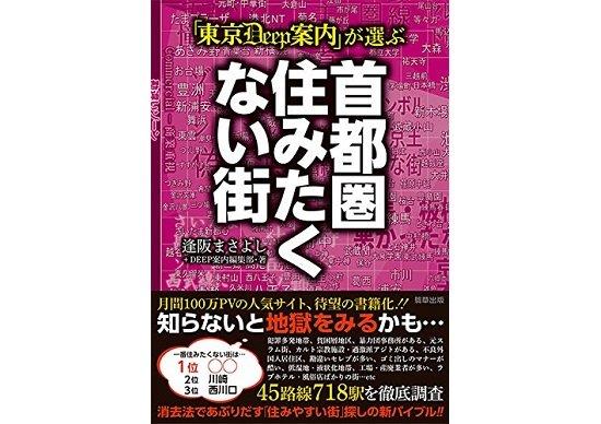 『「東京DEEP案内」が選ぶ首都圏住みたくない街』は、画期的な名著であるの画像1