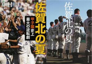 「奇跡の逆転満塁弾」2007年夏の甲子園 佐賀北優勝の舞台裏の画像1