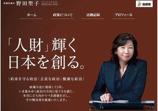 「女性初の首相最有力」野田聖子総務相の悪評とスキャンダル…致命的な信用のなさ