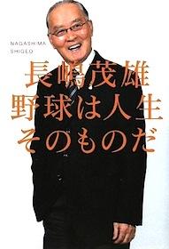 """長嶋・松井国民栄誉賞授与式、MVPは徳さんと三奈? 矜持を守る""""真の""""スタイルの画像1"""