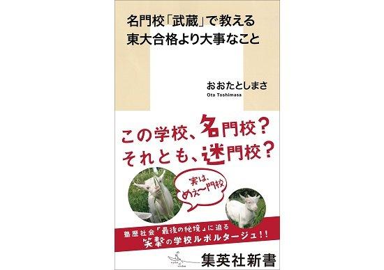 名門校・武蔵、東大合格は二の次の「スゴい教育」…驚愕の授業内容、真の自主性育成の画像1