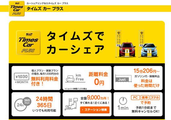 パーク24、月額千円で車シェア&到着地点で「乗り捨て」が便利すぎる!の画像1