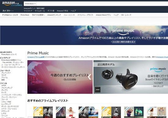 一度やったら、やめられないAmazon Prime Musicの「本当の狙い」