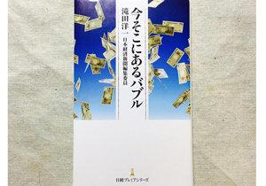 日本に新たなバブルが到来? 「AI」「仮想通貨」はバブルの主役となるのかの画像1