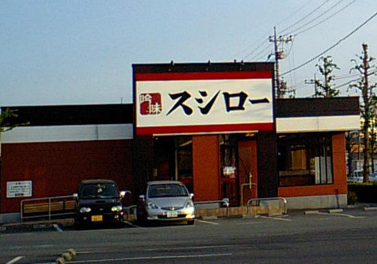 内紛・乗っ取り・転売の連続のスシロー、元気寿司と経営統合の「懸念材料」の画像1