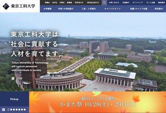 東京工科大学が「学内で起きた職員の凄惨な自殺」を隠蔽…背景に雇用をめぐるトラブルかの画像1