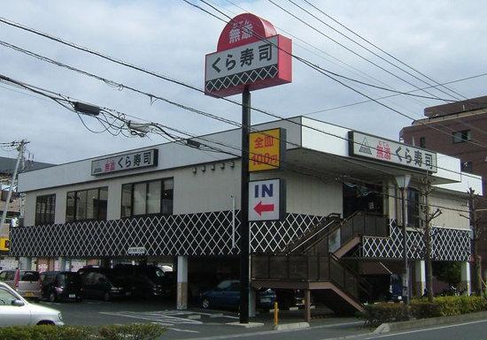 無添くら寿司、ネットの「無添イカサマ」投稿に提訴→敗訴…不信広まり客離れか