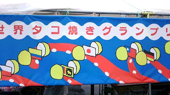 世界タコ焼きグランプリ!ひたちなか市、よそ者&実務家巻き込む「ガチのまちおこし」が大成功の画像1