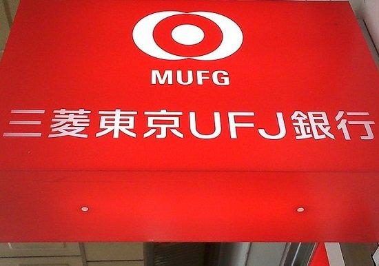 近く の 東京 三菱 ufj 銀行