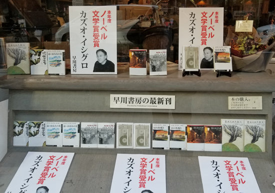 早川書房、異端の出版社の正体…「たまたま」カズオ・イシグロ氏の版権独占の凄い経営