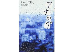 ビートたけし初の恋愛小説『アナログ』、10万部突破! その内容とは……?