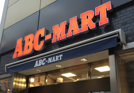 ABCマート、急成長が突然停止の異変…出店し過ぎで出店余地消滅か